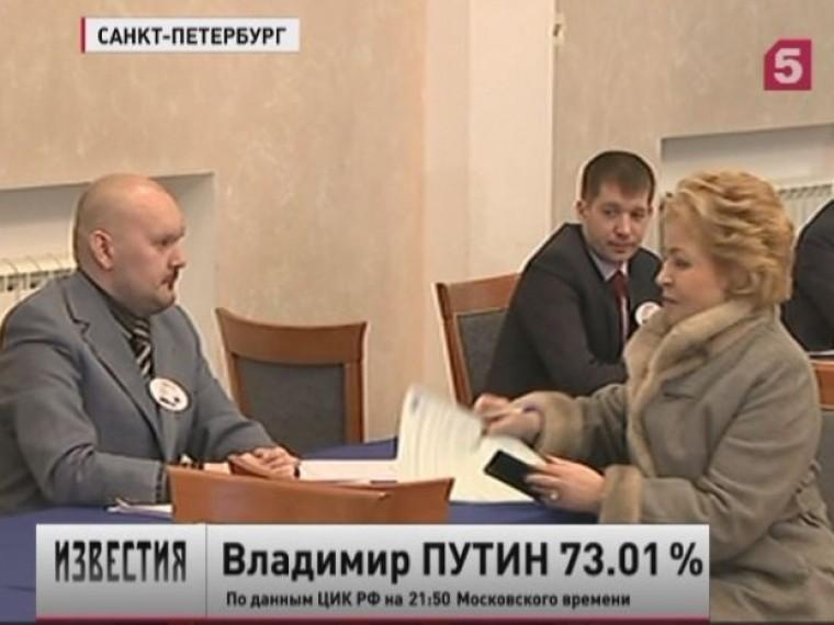 ВПетербурге свой голос запрезидента отдала председатель Совета Федерации Валентина Матвиенко