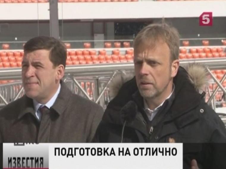 ФИФА проводит финальную инспекцию российских стадионов