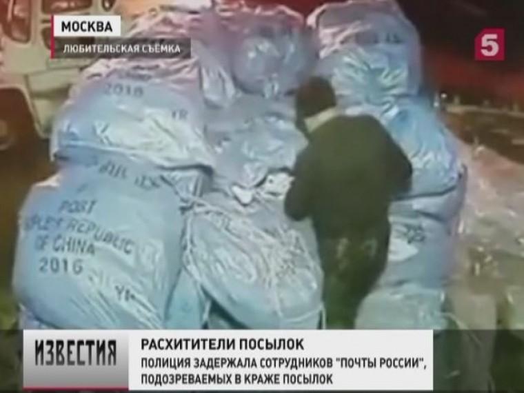 «Почта России» раскрыла банду расхитителей посылок всвоих рядах