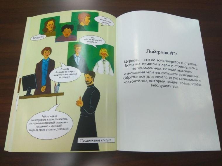 Выборгская епархия выпустила православный комикс