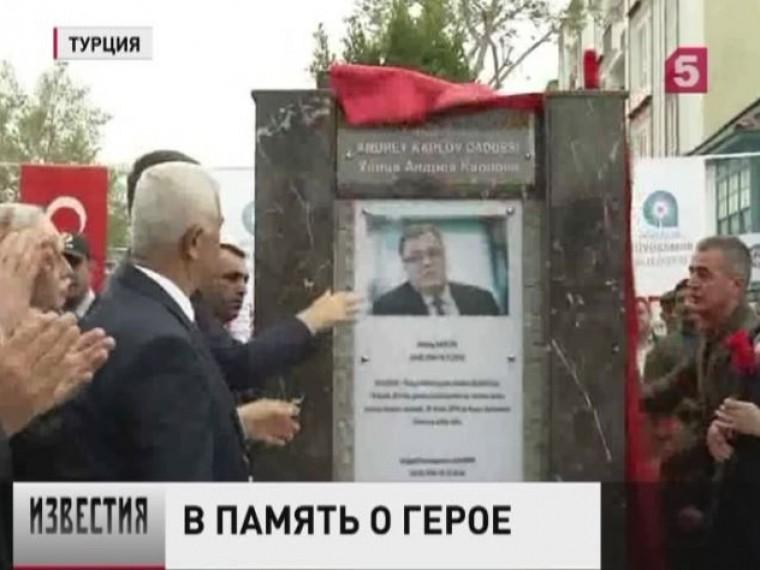 ВТурции открыли памятник российскому послу Андрею Карлову, погибшему отрук террориста