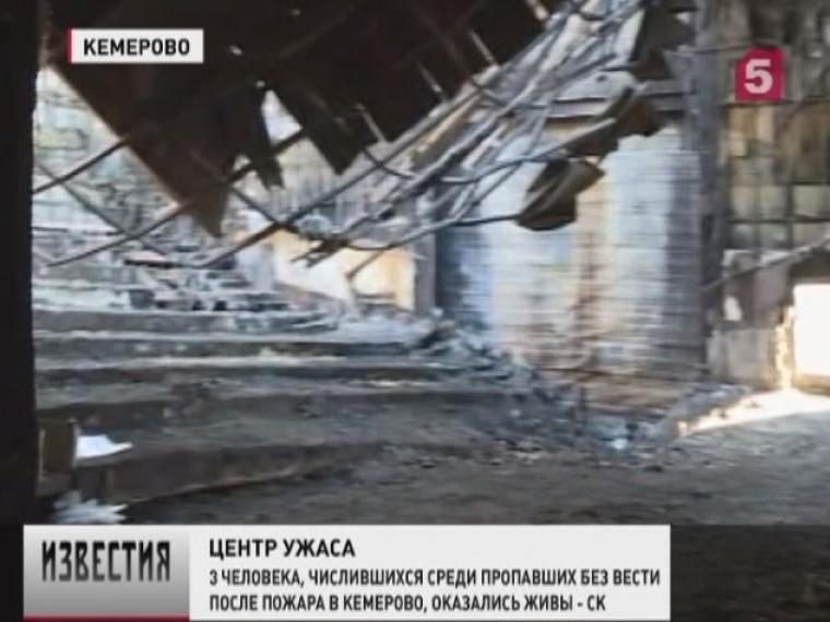 Трое человек, числившихся пропавшими без вести после пожара вКемерово, оказались живы