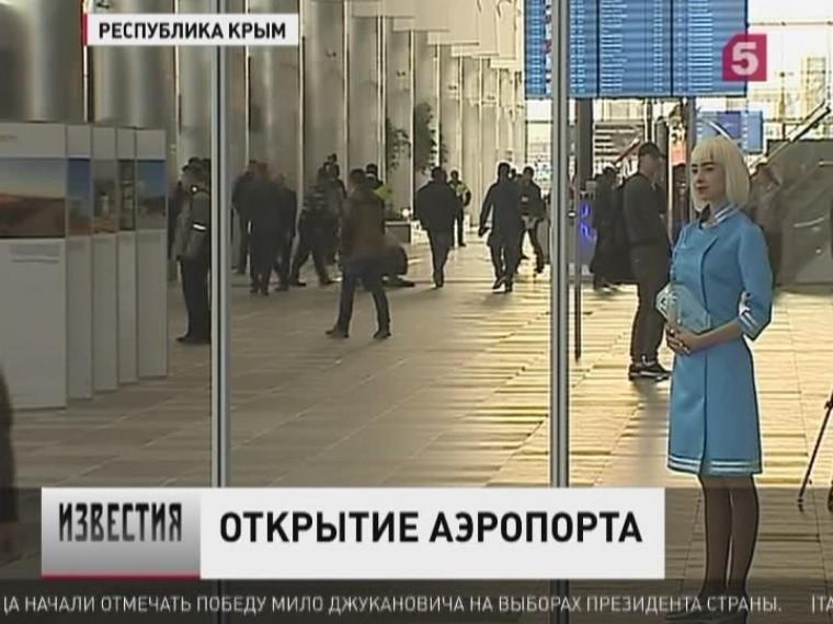 ВКрымуоткрыли новые воздушные ворота