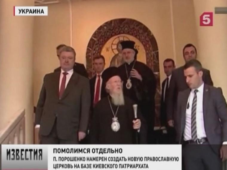 Эксперты: идея Порошенко создать новую украинскую церковь— очередной шаг вразрыве отношений сРоссией