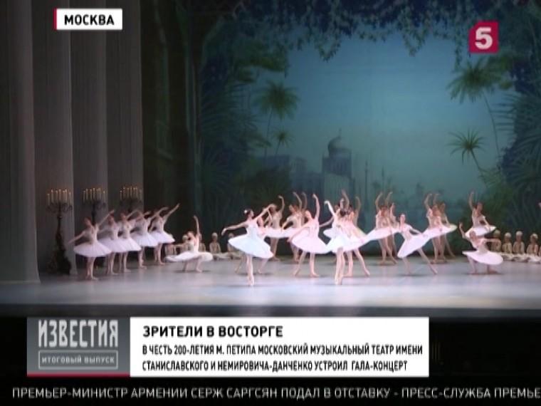 ВМосквесостоялся гала-концерт к200-летию Мариуса Петипа