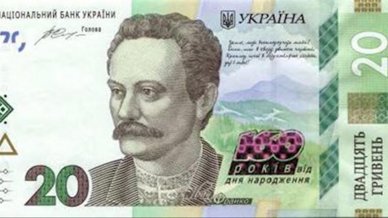 Позор навека: нановых украинских деньгах запечатлели «полысевшие» Карпаты