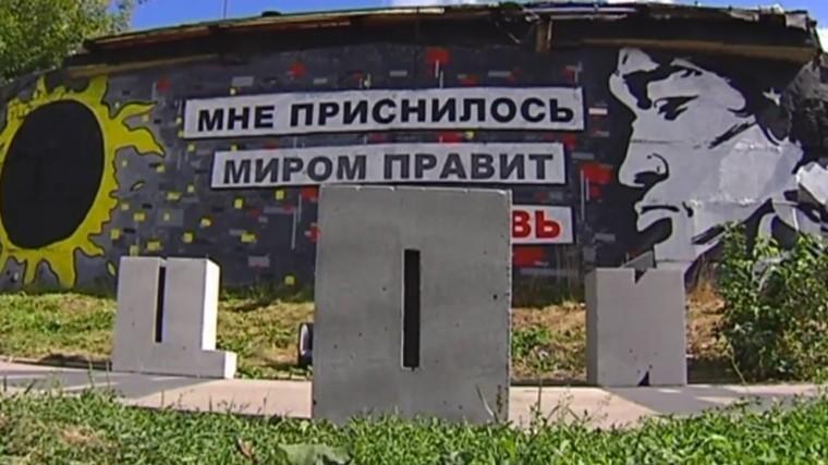ВПерми вдень памяти Цоя открылся памятник