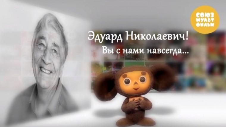 Чебурашка простился сЭдуардом Успенским