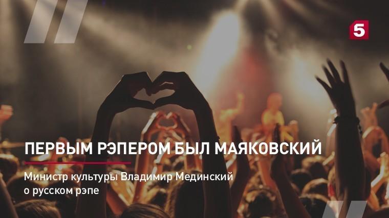 Мединский допустил превращение рэпа в русское искусство